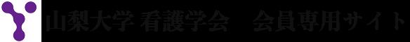 山梨大学看護学会 会員専用サイト